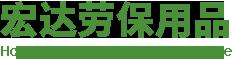 呼和浩特市新城区宏达nba直播app ipad经销部